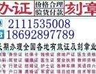 扬州专注代办园林绿化资质