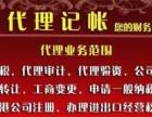 衡阳各区执照代办 会计:代理记账报税