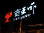 霸王虾庭院餐厅招商加盟