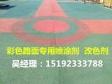 云南彩色沥青路面改色剂提高城市形象