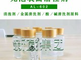 消泡剂抑泡剂 聚醚多元醇 AL-602 无泡表面活性剂