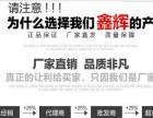 邹平鑫辉防腐瓦业产品介绍