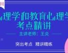2018年四川教师招聘 心理学和教育心理学 考点精讲