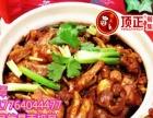 湖北哪里有教正宗重庆鸡公煲技术加盟 特色小吃