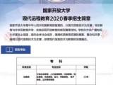 国家开放大学2020年春季招生