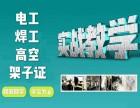 上海建委建筑电工证考证审证,建筑电焊工证考证审证
