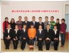 长春酒店管理培训学校-酒店管理职业经理人培训班