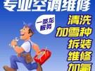 全北京家电维修热线,专业服务维修