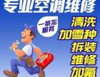海宁空调系统故障维修 拆装加氟 清洗保养(家用空调)