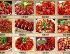 重庆小龙虾加盟 小龙虾店加盟费