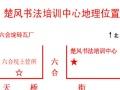 黄宇书法培训常年招生