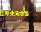 莫干山路地毯清洗公司一地毯消毒一地毯除味一沙发清洗