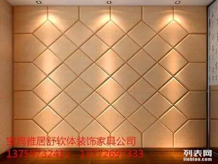 墙面软包,宝鸡雅居舒软体装饰家具公司