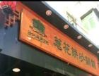 嘉祥 唐宁街西门 酒楼餐饮小吃店 商业街卖场