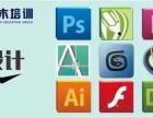 学广告装潢设计就来滨州山木培训