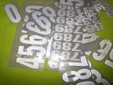 警示服装刻字反光标,激光刻字反光标,反光彩色装饰标