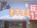 上海路美食街沿街第三家店面 黄精地段 5.5米挑高