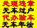 办理北京汽车过户外迁改签 指标延期 外地车辆转京