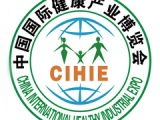 2021年第28屆中國國際營養健康產業博覽會