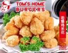 开一家汤姆之家汉堡加盟费多少钱