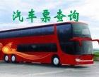 贵阳到温州直达的汽车客车票价查询一卧铺大巴时刻要坐多久汽车