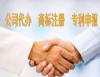 信阳商标注册、公司代办、资质办理