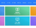 网站建设、百度、百度推广、网站推广、关键词优化