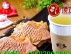 鲷鱼烧的做法 榴莲酥培训网 台湾奶茶学习做