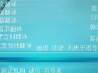 有资质,福州本地翻译公司提供各类文件专业翻译