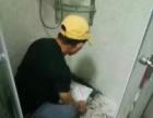 房屋翻新维修厨卫改造专业贴砖粉刷水电安装做防水