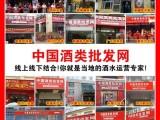 中国酒类批发网宣城名酒招商加盟