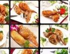 阜新鸡翅包饭加盟特色小吃技术开学旺季月底优惠送设备