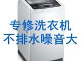 厦门洗衣机维修