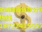 天津无抵押贷款基本概括