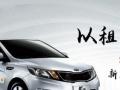 雪铁龙起亚加盟 汽车买卖 投资金额 1-5万元