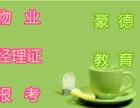 深圳物业经理证怎么报名2018年物业经理证考取费用