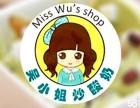 吴小姐炒酸奶怎么加盟