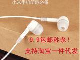 小米2s入耳式耳机 小米2A通用耳机 小米3线控耳机 红米not