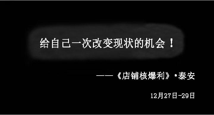 重要通知:12月27-29日, 店铺核爆利 即将开课!
