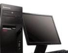 电脑维修 笔记本一体机维修 上门服务 做系统 清灰