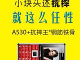 国产A530+抗摔王老人手机 低价军工品质语音王大界面手机批发零
