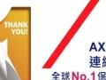 香港保险,AXA安盛【健未来】储蓄计划