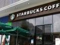 泉州星巴克咖啡加盟总部招商