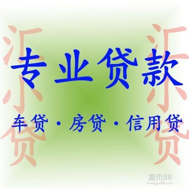 郑州个人小额贷款公司 凭身份证办理1-20万贷款