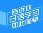 广州海珠在职日语培训 因材施教 您的学习更个性化