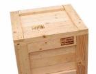 上海嘉定专业定做免熏蒸木箱 出口木箱 花格箱 托盘