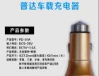 普达/puda智能车载充电器 USB电源适配器 安全锤 炫酷
