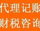 汉兴一般纳税人认定 财务管理咨询 代理记账报税,整理乱帐