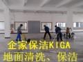上海 工程开荒保洁 别墅开荒保洁 企家清洗 公司