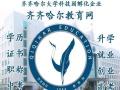 自考合作院校哈尔滨工程大学 可申请学位